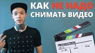 Видеопродакшн - как не надо снимать видео