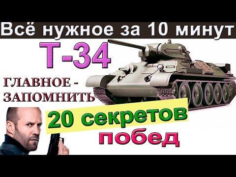 Т-34 танк СССР ! 20 секретов побед! Как играть на средних танках! Более 3400 дамага в WOT на Т 34!