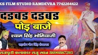 दडबड दडबड पोड़ बाजे !! सिंगर राजू खान दमामी गोयलरी !! न्यू छावली 2021 !! raju khan damami new Song