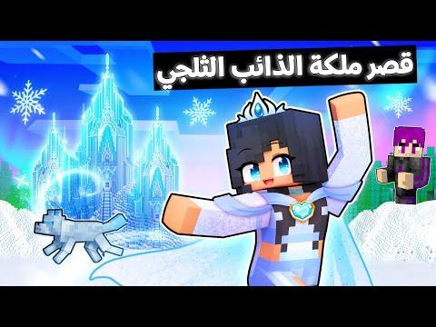 ماين كرافت : (سوسو لايف) المكان الجديد قصر ملكة الذائب الثلجي (مستحيل)#18 !!🔥😱