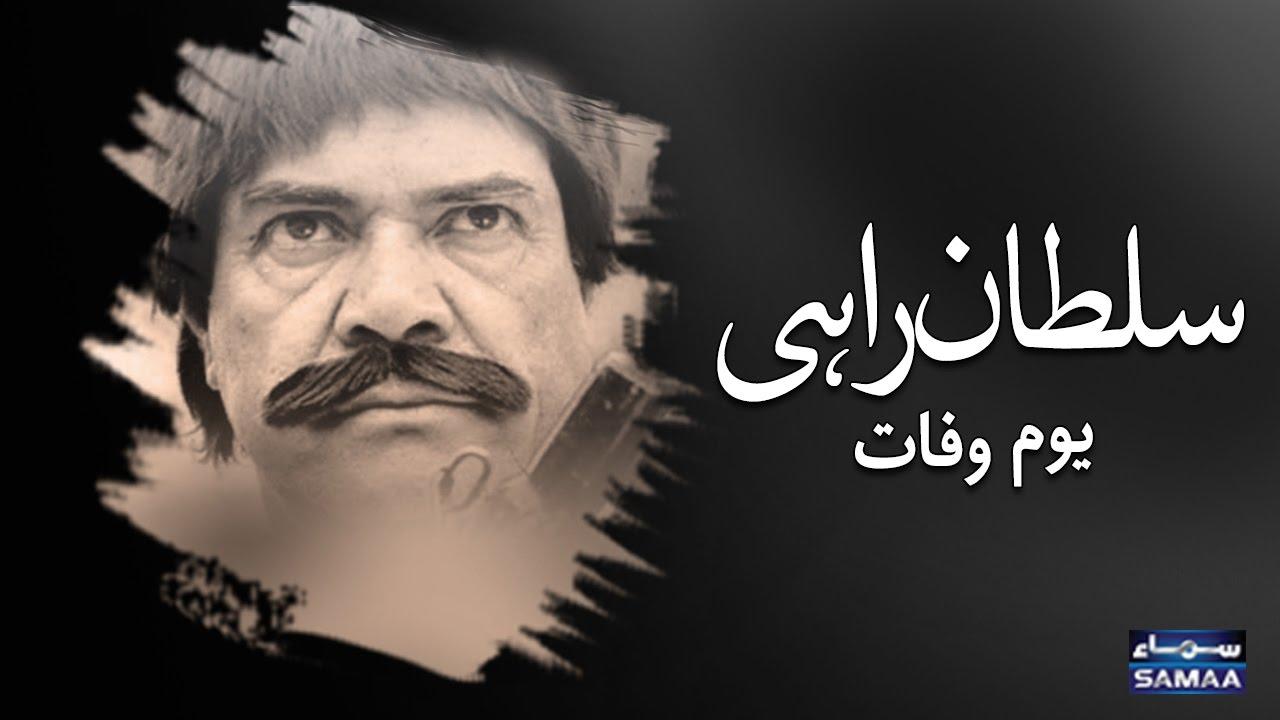 Sultan Rahi | Pakistan Kay Mashoor Filmy Actor | SAMAA TV | 09 Jan 2017