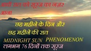 छह महीने के दिन और छह महीने की रात II  MIDNIGHT SUN  आधी रात को सूरज का नज़र आना