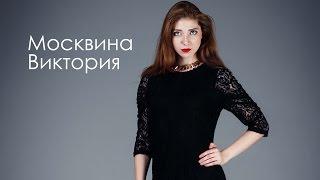Москвина Виктория, полуфинал 2015