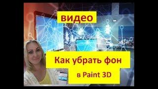 Видео. Как убрать фон в Paint 3D. Обучение для партнеров .Светлана Васильева