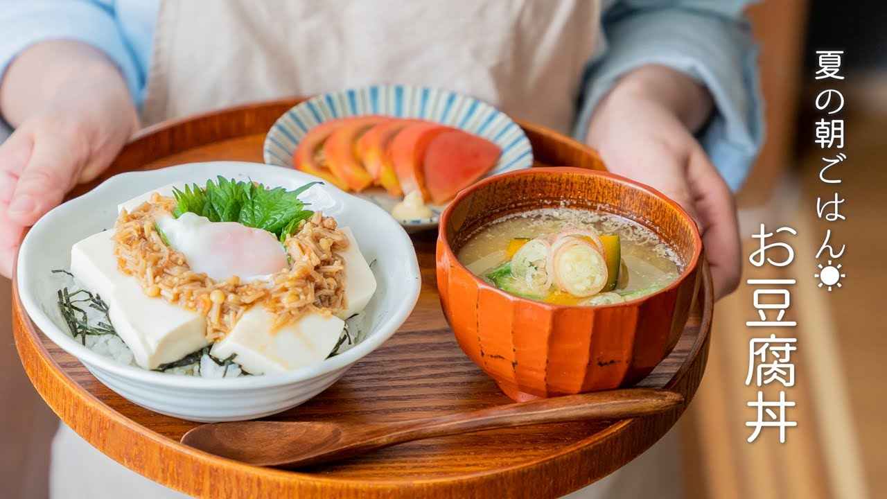 【夏の朝ごはん】お豆腐ごはんとのかぼちゃの胡麻お味噌汁 夏野菜/暮らし/vlog/モーニング