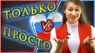 ТОЛЬКО vs ПРОСТО [Confusing Russian Words]