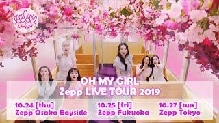 初のZepp TOUR!OH MY GIRL Zepp LIVE TOUR 2019 チケット発売中!