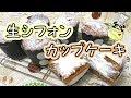 ふわとろ生シフォンカップケーキ レシピ Chiffon Cupcake Recipe【パンダワンタン】
