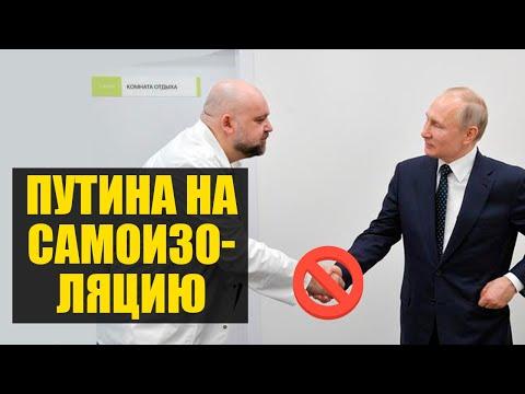 Врач Путина заразился. Пропаганда набирает обороты