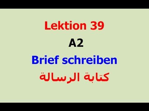 الدرس 39 رسالة امتحان Lektion 39 Brief Schreiben A2 مع زياد خلف