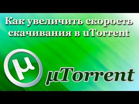 Как увеличить скорость скачивания в uTorrent (2017)