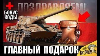 НАКОНЕЦ-ТО! ГЛАВНЫЙ ПОДАРОК ВСЕМ НА ДЕНЬ РОЖДЕНИЯ World of Tanks!