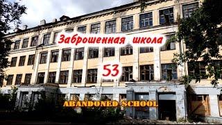 ОДИН В ЗАБРОШЕННОЙ ШКОЛЕ.(СТАЛК)/ABANDONED SCHOOL. RUSSIA