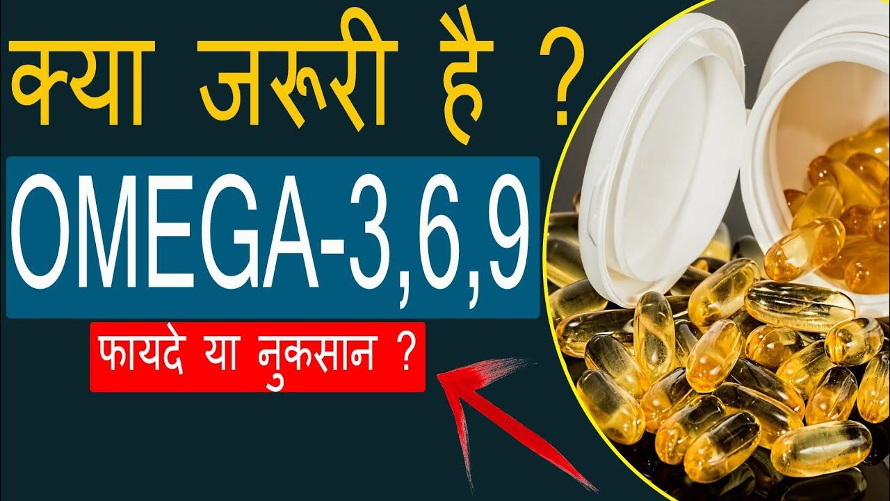 Omega Fatty Acids Omega 3 6 9 Benefits Side Effects Hindi