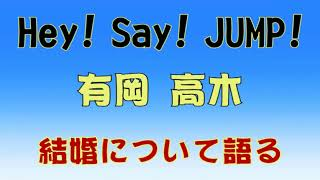 55 Hey! Say! JUMP 結婚について語る 岡本圭人 検索動画 22