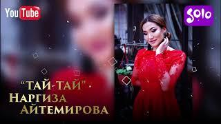Наргиза Айтемирова - Тай-тай
