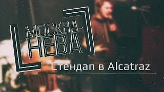 МОСКВА-НЕВА: Стендап в Alcatraz