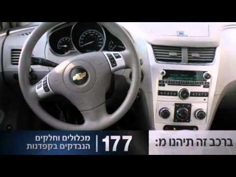 אדיר שברולט מאליבו LT 2008 אוט' (3500) 219 כ''ס - YouTube GE-41