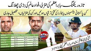 Babar Azam down and Fawad Alam up in the latest ICC ranking | Big reward for Babar Azam \u0026 Fakhar