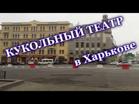 Старейший кукольный театр в Украине: что можно посмотреть в театре помимо спектакля...