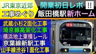 JR中央線:飯田橋駅:新ホーム開業初日レポ&東京近郊JR駅工事めぐり。