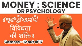Money : The Science Or The Psychology | Camera 12