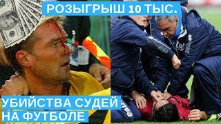 УЖАСЫ ФУТБОЛА - Убийства судей на поле l Конкурс на 10 тыс. руб