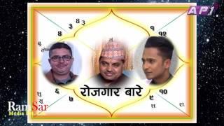 काठमाण्डौका VIP ज्योतिसहरुको राम काहानी | AP System Check