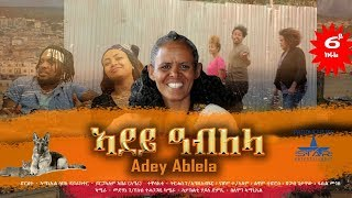 New Eritrean Series Movie - Adey Ablela Part 6 /ኣደይ ዓብለላ 6ይ ክፋል