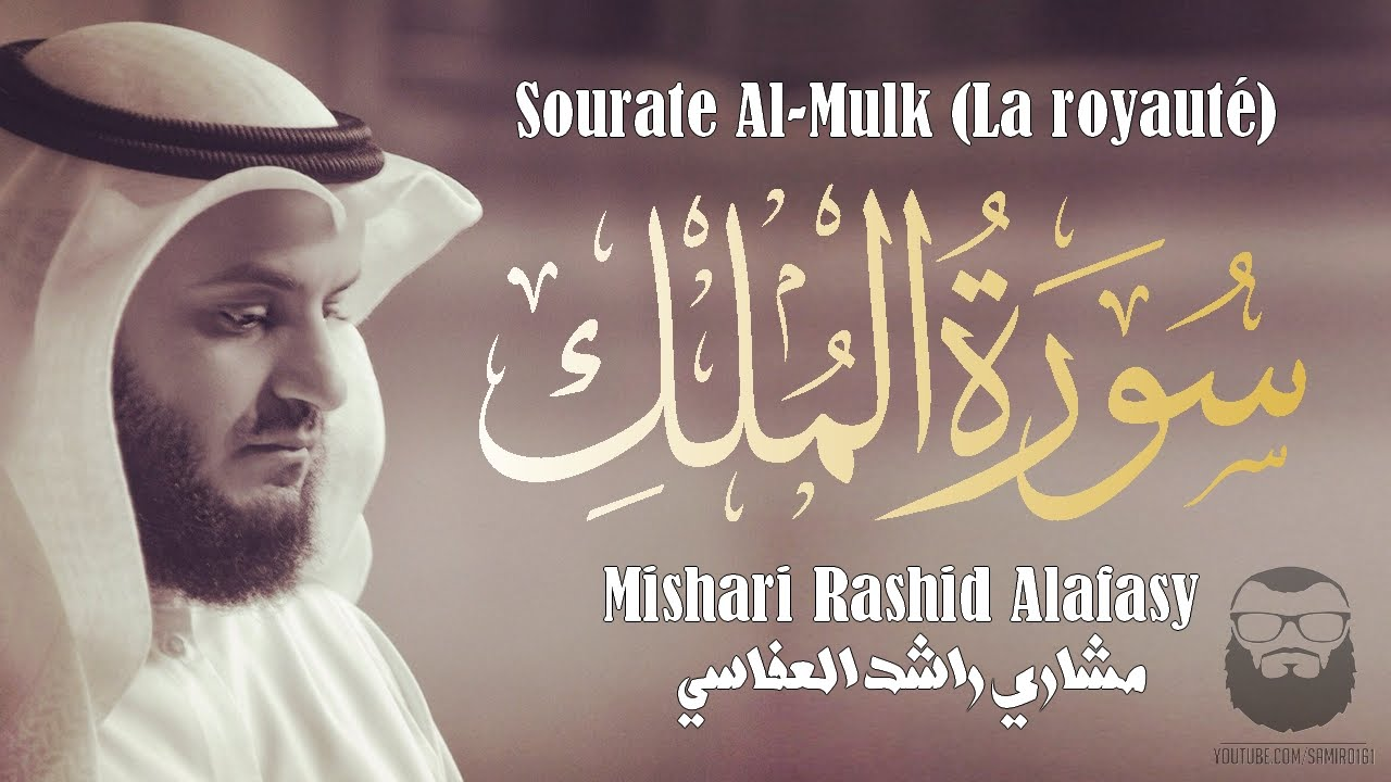 sourate al mulk mp3 alafasy