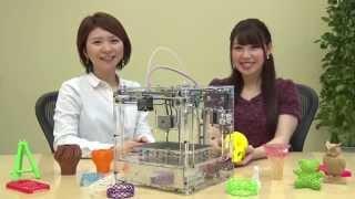機械好き必見! 自分で作れる3Dプリンターとは?