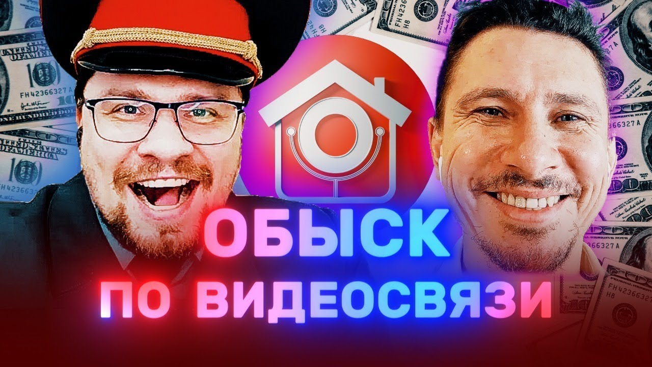 "Камеди Клаб. Харламов, Батрутдинов, Аверин, Скороход - ""Обыск по видеосвязи"""