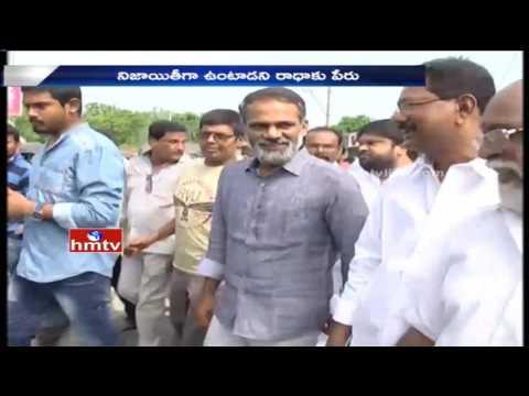 Vangaveeti Radha Joins With Pawan Kalyan In Jana Sena Party...? | HMTV