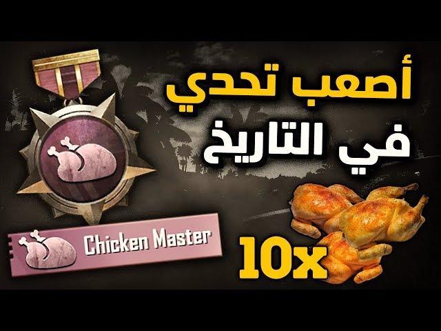 ChickenExpert.EXE كيفاش تجيب