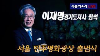 [생방송] 백범 기념관 서울민주평화광장 출범식 (이재명…