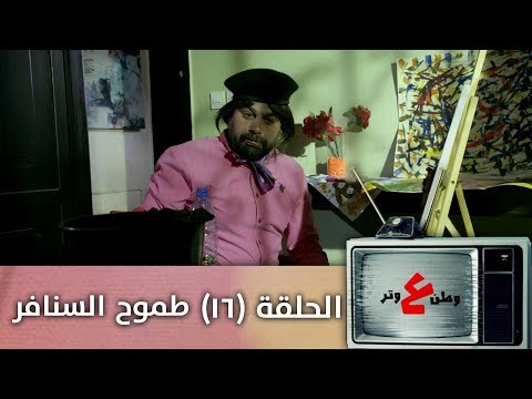 وطن ع وتر 2019- طموح السنافر  - الحلقة السادسة عشرة 16