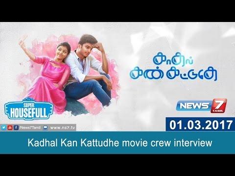 Kadhal Kan Kattudhe Movie Crew Interview | Super Housefull | News7 Tamil
