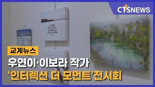 우연이·이보라 작가 '인터렉션 더 모먼트'전시회(제주,…