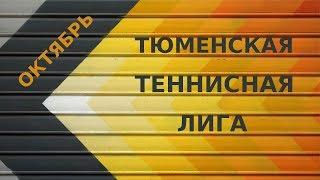 Соболев/Иконников - Ярцев/Иванов . Тюменская Теннисная Лига