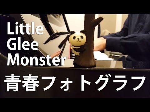 【ピアノ弾き語り】青春フォトグラフ/Little Glee Monster by ふるのーと