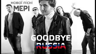 Download «МЕРІ» - «Good bay Russia» Mp3
