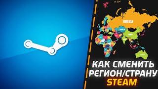 Как изменить регион в Стиме? How to change region in Steam (Не актуально, но решение существует)