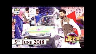 Jeeto Pakistan - Ramazan Special - 5th June 2018 - ARY Digital Show