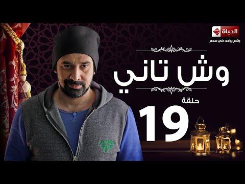 مسلسل وش تاني - الحلقة التاسعة عشر  - بطولة كريم عبد العزيز - Wesh Tany Series Episode 19