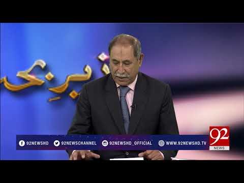 Zair E Behas | 4 May 2018 | 92NewsHD