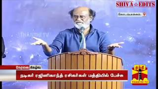 Rajinikanth Vs Vijayakanth | Troll TN Politics