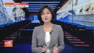 [단독] 대구 유일 아이맥스 상영관 'CGV 대구' 폐…