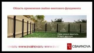 видео Сруб на винтовых сваях: установка свай под сруб