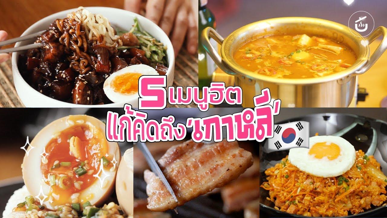 5 เมนูยอดฮิต แก้คิดถึงเกาหลี!!   Cook or Die