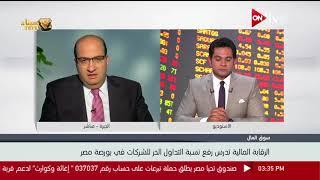 نقاش حول قرارات الرقابة المالية بزيادة نسبة التداول الحر فى البورصة المصرية - محمد فتح الله